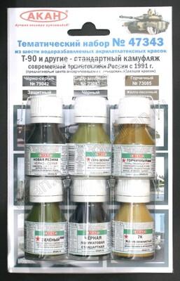 Т-90 Современная бронетехника России - 47343 АКАН 6х10мл