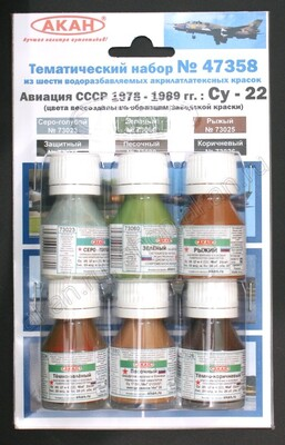 Авиация СССР 1978-1989 - Су-22 - 47358 АКАН 6х10мл