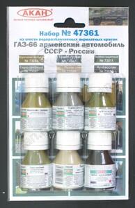 ГАЗ-66 армейский автомобиль СССР-России - 47361 АКАН 6х10мл