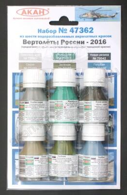 Вертолёты России - 2016 - 47362 АКАН 6х10мл