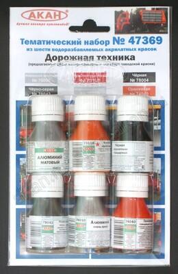 Дорожная техника - 47369 АКАН 6х10мл