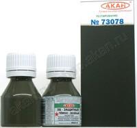 3Б - Защитный тёмно-зелёный (выцветший) - 73078 АКАН 10мл