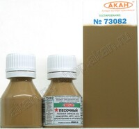 Песочный - 73082 АКАН 10мл