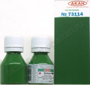 Зелёный - 73114 АКАН 10мл