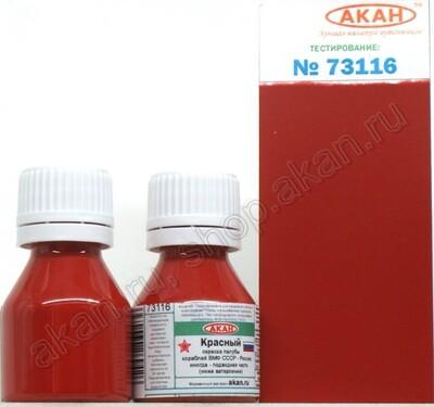 Красный - 73116 АКАН 10мл