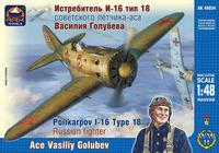 И-16 тип 18 истребитель Василия Голубева. ARK48034 ARK-Models 1:48