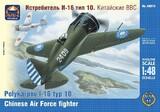 48019 И-16 тип 10 Китайские ВВС - ARK Models 1:48