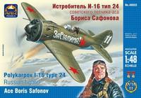 Истребитель И-16 тип 24 советского лётчика-аса Бориса Сафонова. Масштаб 1/48
