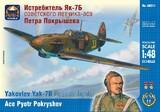 Истребитель Як-7Б П. Покрышева - 48011 ARK-Models 1:48