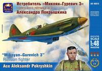 ARK48015 Сборная модель истребителя МиГ-3  А. Покрышкина. Масштаб 1/48