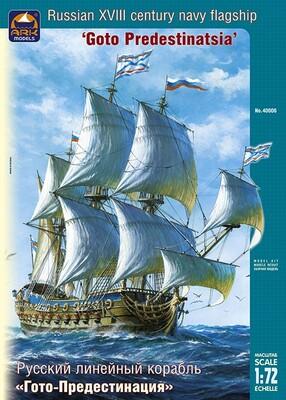 Русский линейный корабль Гото-Предестинация - 40006 ARK-Models 1:400