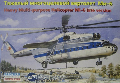 Ми-6 (поздний) Тяжелый транспортный вертолет Аэрофлот - 14508 Восточный Экспресс 1:144