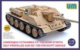 СУ-100 самоходная установка армии Египта - UM-471 Unimodel 1:72
