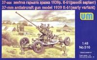 61-К 37-мм зенитное орудие обр. 1939 (ранний вариант) - UM-516 Unimodel 1:48