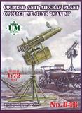 Спаренная зенитная установка пулеметов Максима - UMmt-646 UM Military Technics 1:72