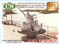 70-К обр. 1940 37-мм автоматическая зенитная артустановка на корабельном станке - UMmt-655 UM Military Technics 1:72
