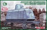 Бронедрезина БТР-каземат на ж/д платформе - UMmt-667 UM Military Technics 1:72