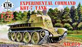 КБТ-7 экспериментальный командирский танк - UMmt-679 UM Military Technics 1:72